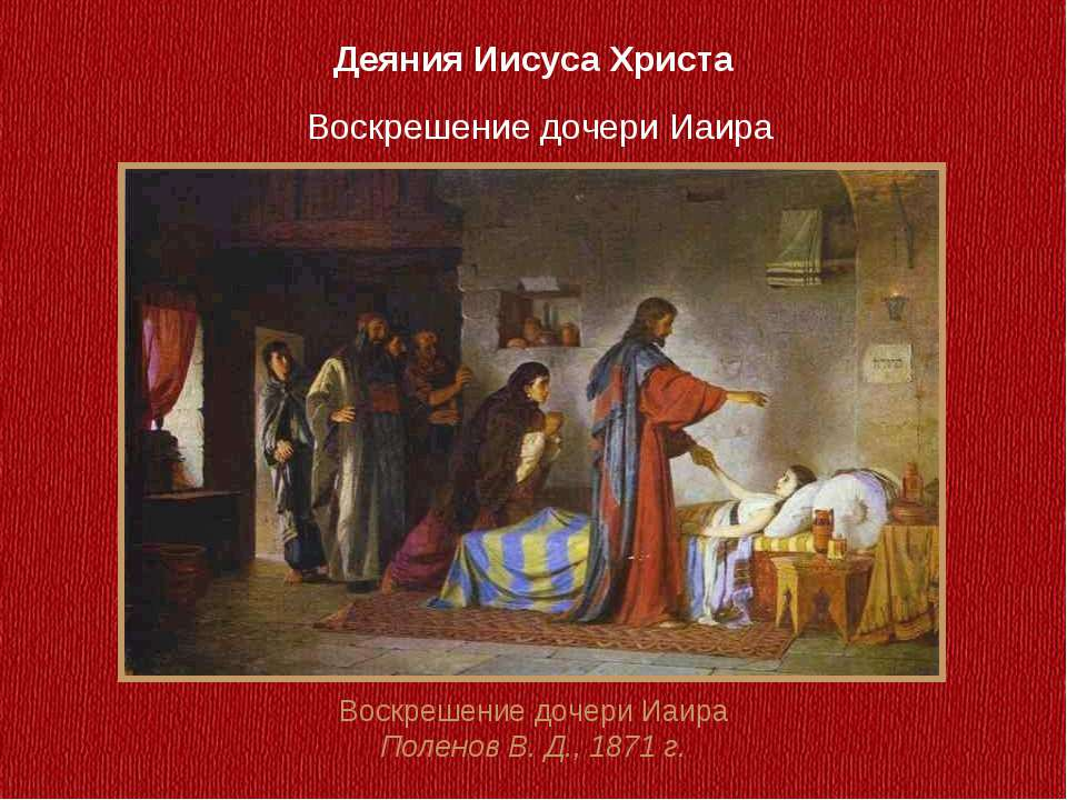 Деяния Иисуса Христа Воскрешение дочери Иаира Поленов В. Д., 1871 г. Воскреше...
