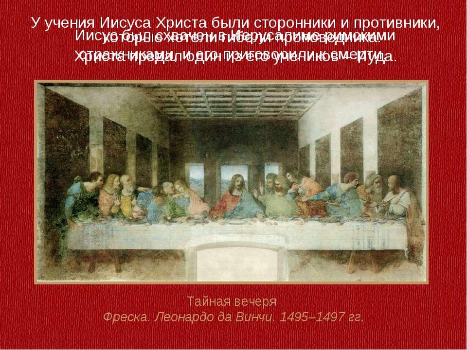Тайная вечеря Фреска. Леонардо да Винчи. 1495–1497 гг. У учения Иисуса Христа...