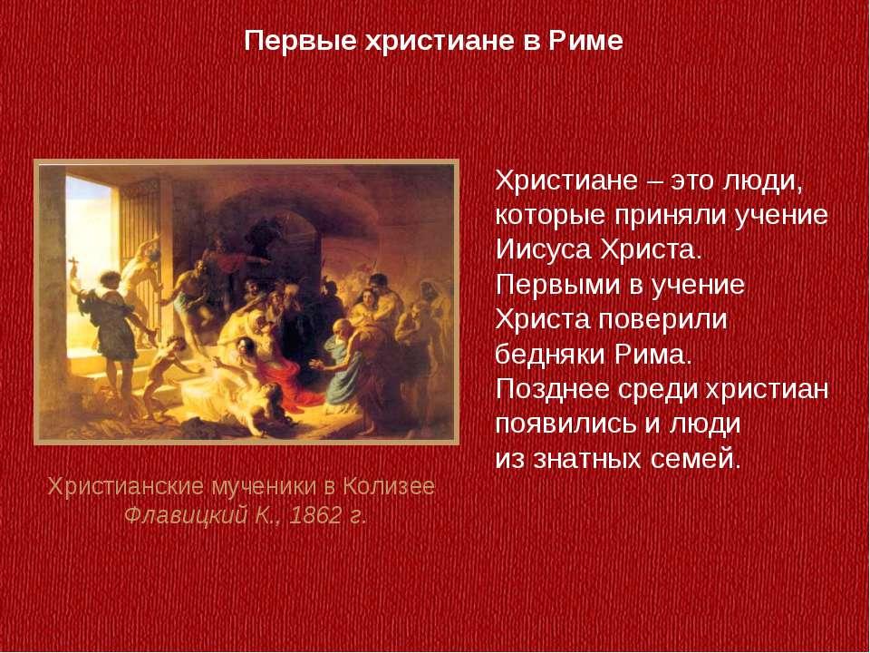 Первые христиане в Риме Христианские мученики в Колизее Флавицкий К., 1862 г....