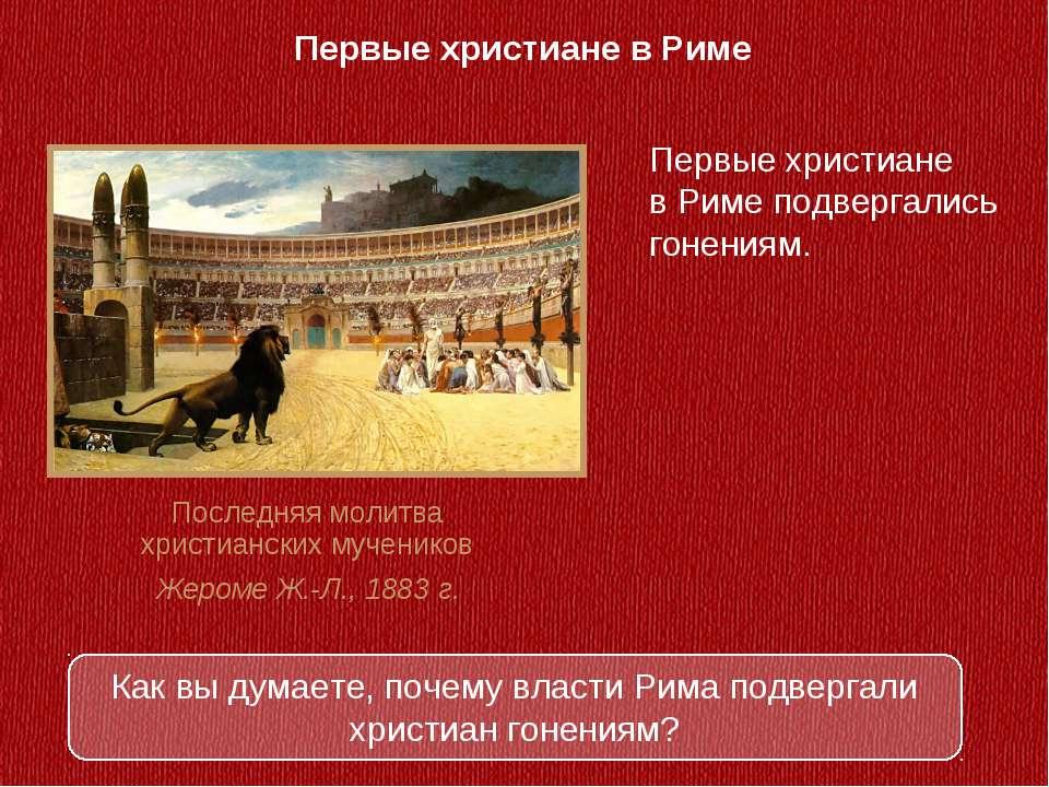 Первые христиане в Риме Последняя молитва христианских мучеников Жероме Ж.-Л....