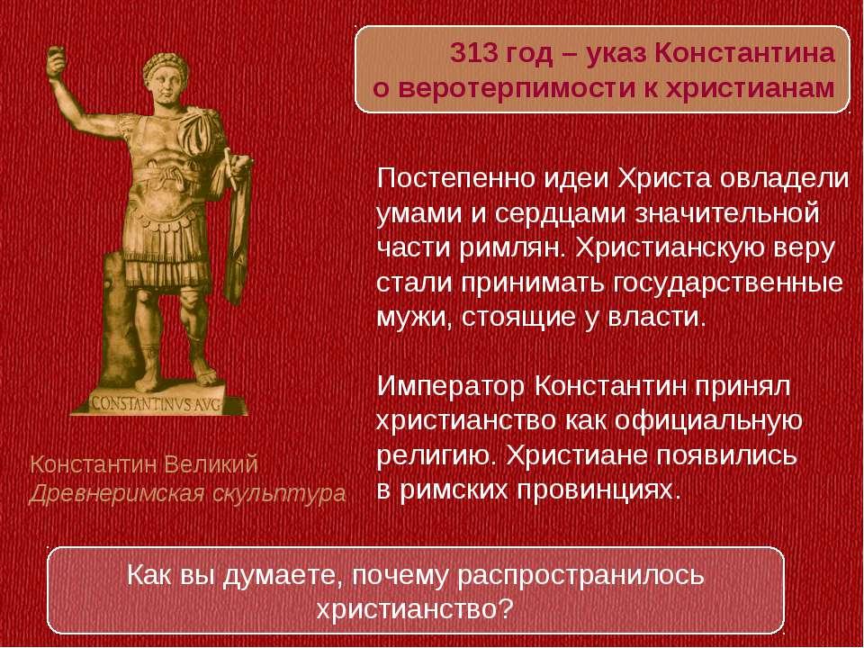 Константин Великий Древнеримская скульптура Постепенно идеи Христа овладели у...