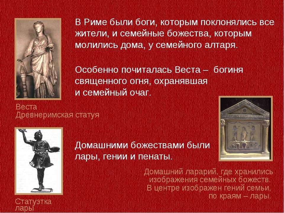 В Риме были боги, которым поклонялись все жители, и семейные божества, которы...