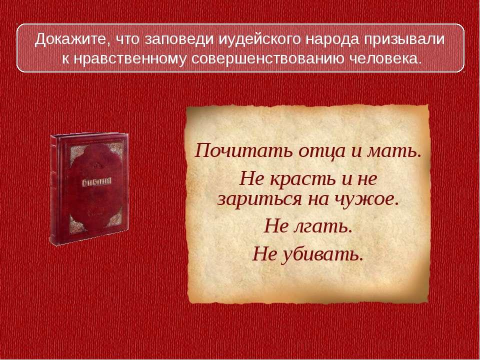 Докажите, что заповеди иудейского народа призывали к нравственному совершенст...