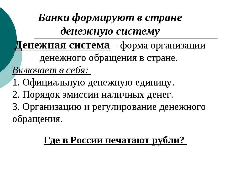 Банки формируют в стране денежную систему Денежная система – форма организаци...
