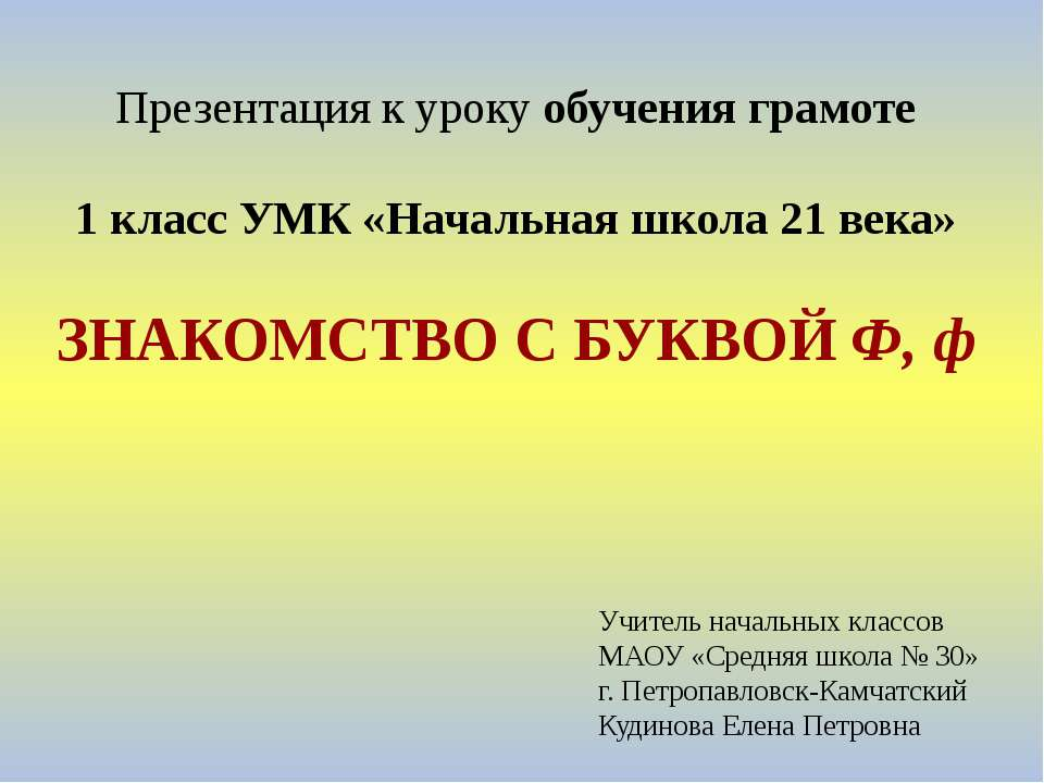 Учитель начальных классов МАОУ «Средняя школа № 30» г. Петропавловск-Камчатск...