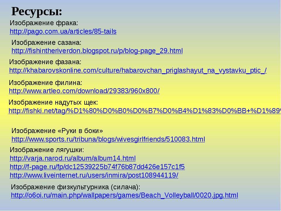 Ресурсы: Изображение фрака: http://pago.com.ua/articles/85-tails Изображение ...