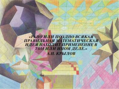 «РАНО ИЛИ ПОЗДНО ВСЯКАЯ ПРАВИЛЬНАЯ МАТЕМАТИЧЕСКАЯ ИДЕЯ НАХОДИТ ПРИМЕНЕНИЕ В Т...