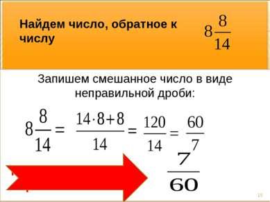 Пишем: , а обратное к нему Найдем число, обратное к числу Запишем смешанное ч...