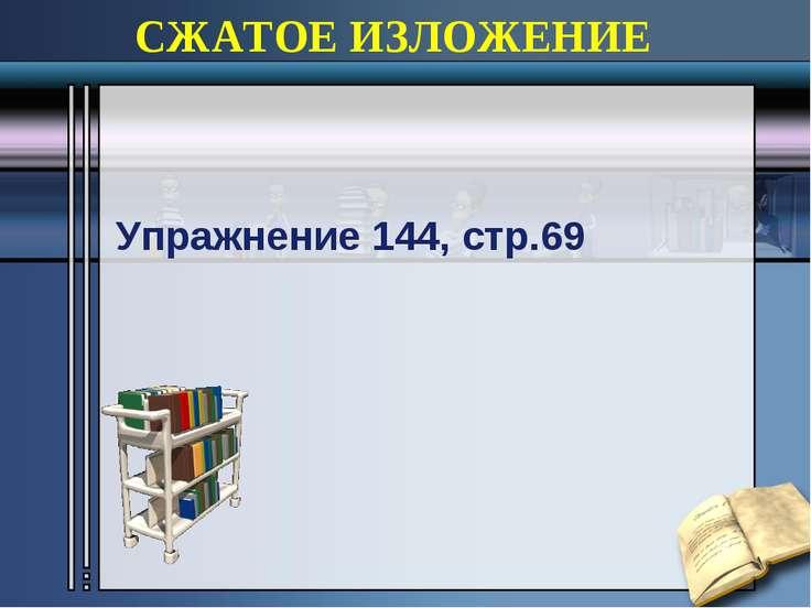 СЖАТОЕ ИЗЛОЖЕНИЕ Упражнение 144, стр.69