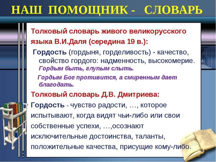 НАШ ПОМОЩНИК - СЛОВАРЬ Толковый словарь живого великорусского языка В.И.Даля ...