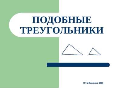 ПОДОБНЫЕ ТРЕУГОЛЬНИКИ © Т.И.Каверина, 2009
