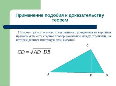 Применение подобия к доказательству теорем 1.Высота прямоугольного треугольни...