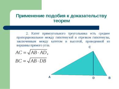 Применение подобия к доказательству теорем 2. Катет прямоугольного треугольни...