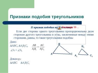 Признаки подобия треугольников II признак подобия треугольников Если две стор...