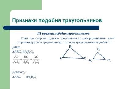 Признаки подобия треугольников III признак подобия треугольников Если три сто...