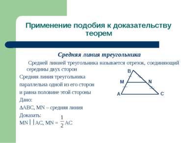 Применение подобия к доказательству теорем Средняя линия треугольника Средней...