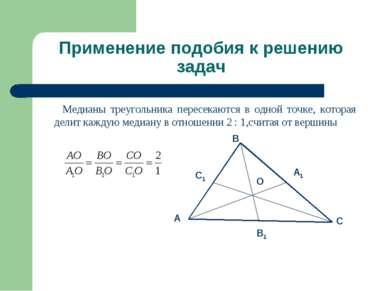 Применение подобия к решению задач Медианы треугольника пересекаются в одной ...