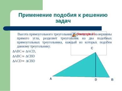 Применение подобия к решению задач Высота прямоугольного треугольника, провед...