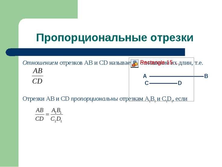 Пропорциональные отрезки Отношением отрезков AB и CD называется отношение их ...