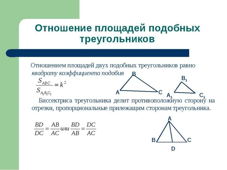 Отношение площадей подобных треугольников Отношением площадей двух подобных т...