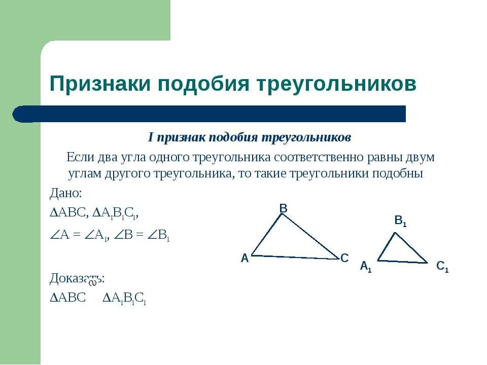 Признаки подобия треугольников I признак подобия треугольников Если два угла ...