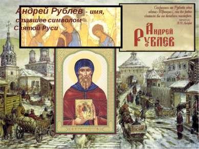 Андрей Рублев - имя, ставшее символом Святой Руси