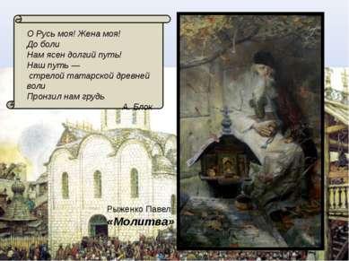 Рыженко Павел «Молитва» О Русь моя! Жена моя! До боли Нам ясен долгий путь! Н...