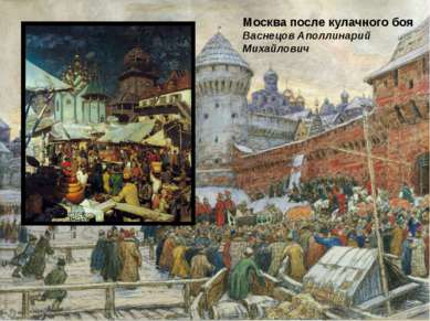 Москва после кулачного боя Васнецов Аполлинарий Михайлович