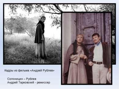 Кадры из фильма «Андрей Рублев» Солоницин – Рублев Андрей Тарковский - режиссер