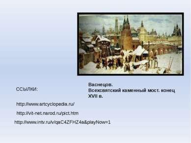 http://www.artcyclopedia.ru/ http://vit-net.narod.ru/pict.htm Васнецов. Всехс...