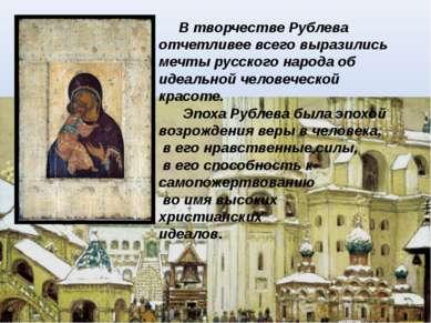 В творчестве Рублева отчетливее всего выразились мечты русского народа об иде...