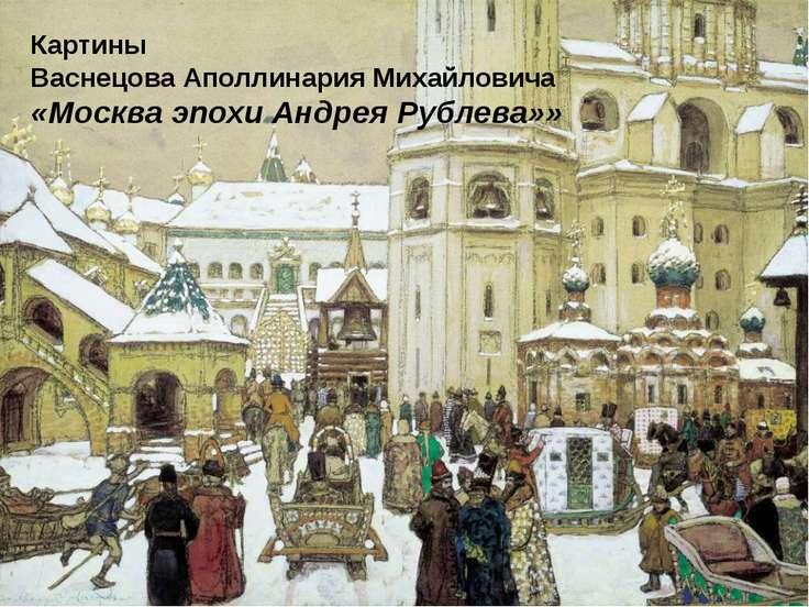 Картины Васнецова Аполлинария Михайловича «Москва эпохи Андрея Рублева»»