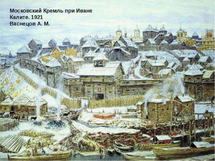 Московский Кремль при Иване Калите. 1921 Васнецов А. М.