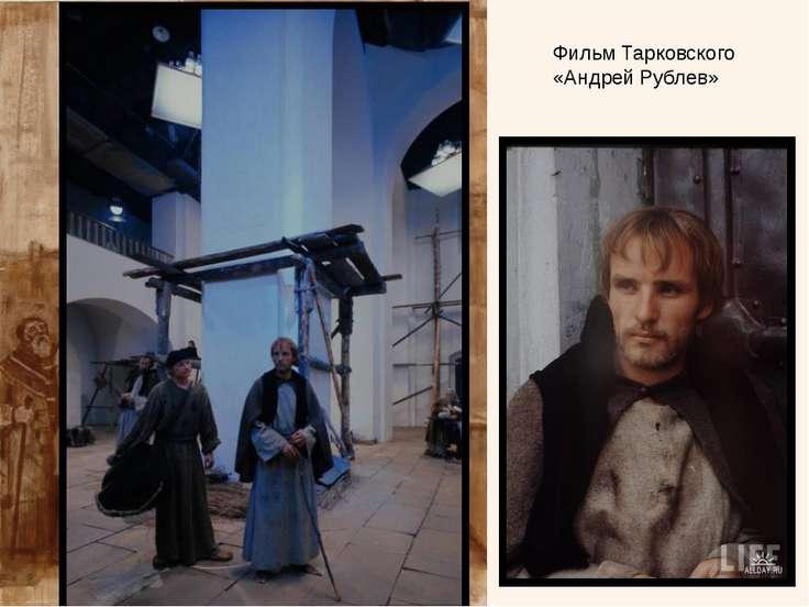Фильм Тарковского «Андрей Рублев»