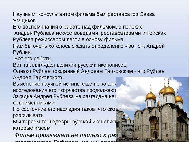 Научным консультантом фильма был реставратор Савва Ямщиков. Его воспоминания ...