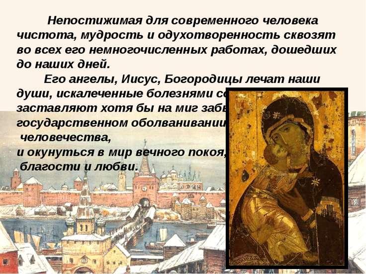 Непостижимая для современного человека чистота, мудрость и одухотворенность с...