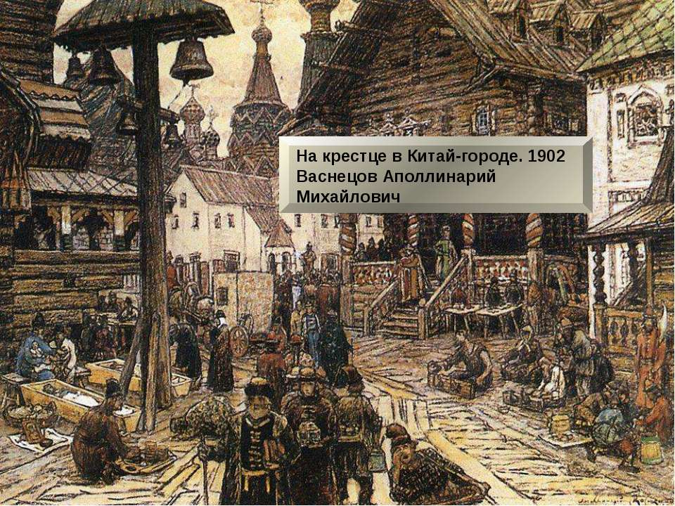 На крестце в Китай-городе. 1902 Васнецов Аполлинарий Михайлович
