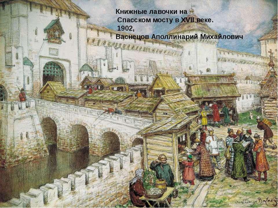 Книжные лавочки на Спасском мосту в XVII веке. 1902, Васнецов Аполлинарий Мих...