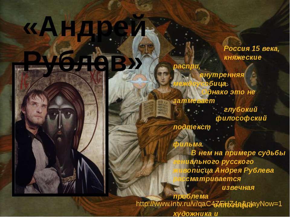 «Андрей Рублев» Россия 15 века, княжеские распри, внутренняя междоусобица. Од...