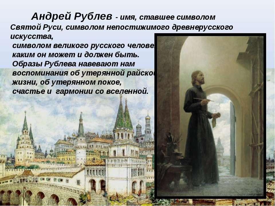 Андрей Рублев - имя, ставшее символом Святой Руси, символом непостижимого дре...
