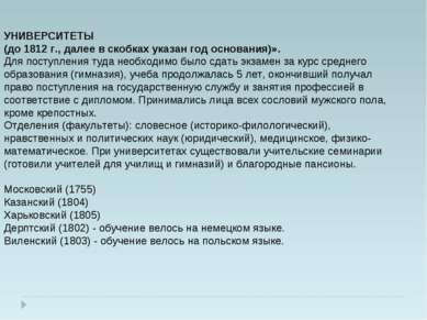 УНИВЕРСИТЕТЫ (до 1812 г., далее в скобках указан год основания)». Для поступл...