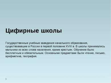 Цифирные школы Государственные учебные заведения начального образования, суще...