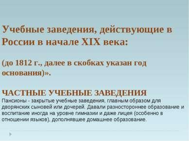 Учебные заведения, действующие в России в начале XIX века: (до 1812 г., далее...