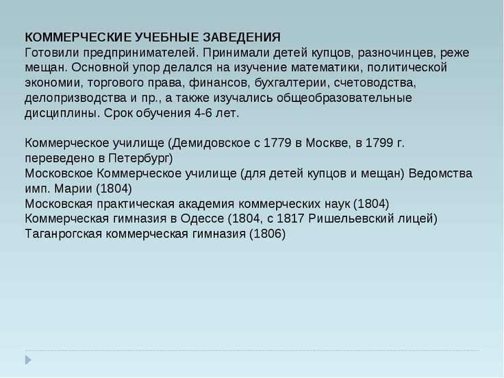 КОММЕРЧЕСКИЕ УЧЕБНЫЕ ЗАВЕДЕНИЯ Готовили предпринимателей. Принимали детей куп...