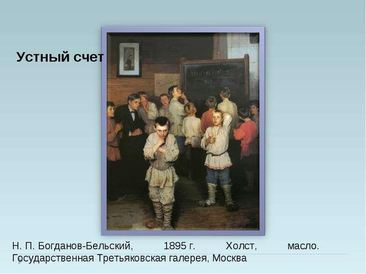 Устный счет Н.П.Богданов-Бельский, 1895г. Холст, масло. Государственная Тр...