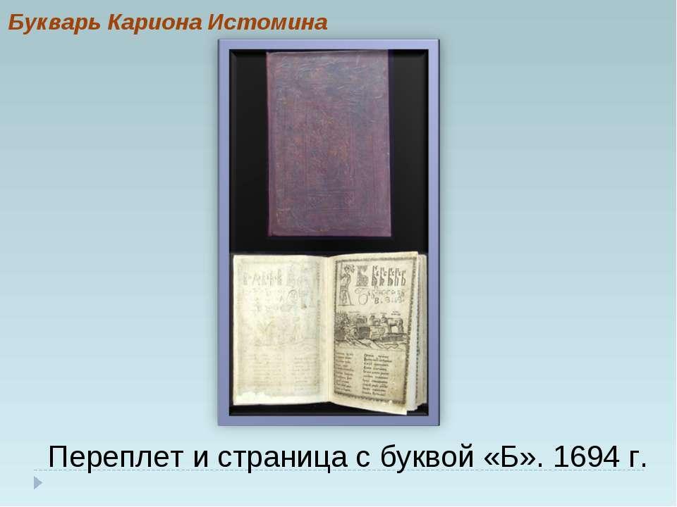 Букварь Кариона Истомина Переплет и страница с буквой «Б». 1694г.