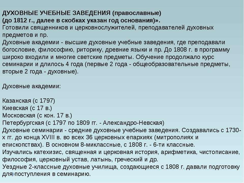 ДУХОВНЫЕ УЧЕБНЫЕ ЗАВЕДЕНИЯ (православные) (до 1812 г., далее в скобках указан...
