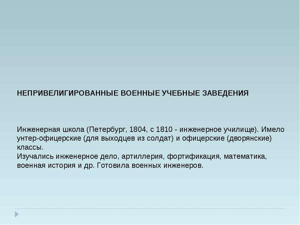 НЕПРИВЕЛИГИРОВАННЫЕ ВОЕННЫЕ УЧЕБНЫЕ ЗАВЕДЕНИЯ Инженерная школа (Петербург, 18...
