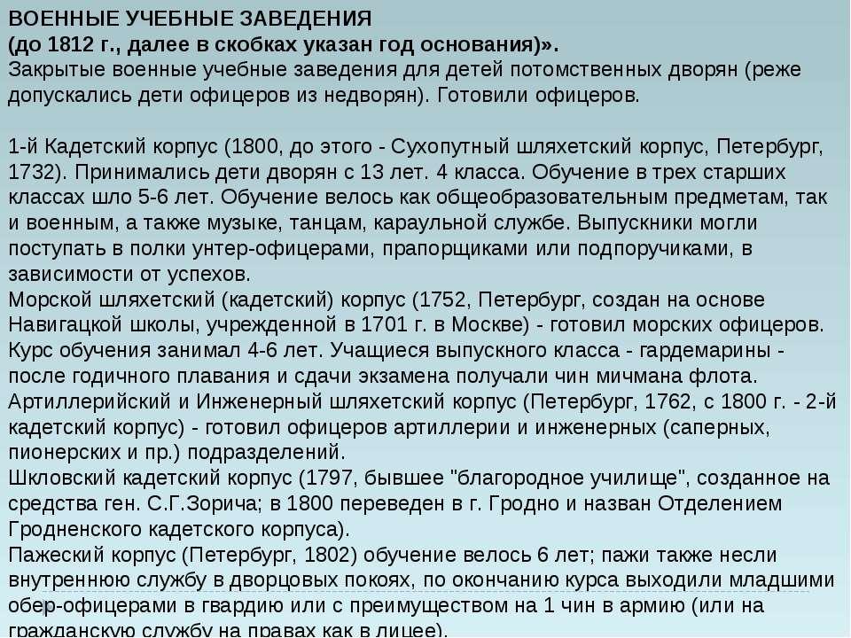 ВОЕННЫЕ УЧЕБНЫЕ ЗАВЕДЕНИЯ (до 1812 г., далее в скобках указан год основания)»...