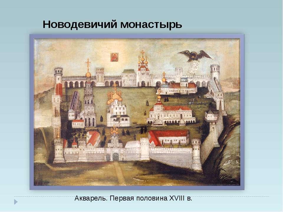 Новодевичий монастырь Акварель. Первая половина XVIIIв.